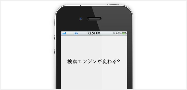 AppleとGoogleの検索契約が2015年の初期に失効?