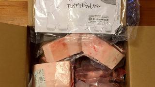 ふるさと納税した山形県河北町からの豚肉が届きましたー!